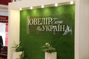 ЮвелирЭкспо Украина